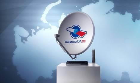 «Триколор ТВ» переходит на новый формат