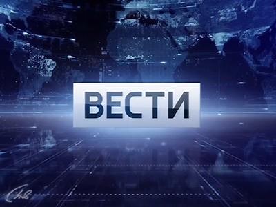 25 лет в эфире: программа «Вести» отмечает юбилей