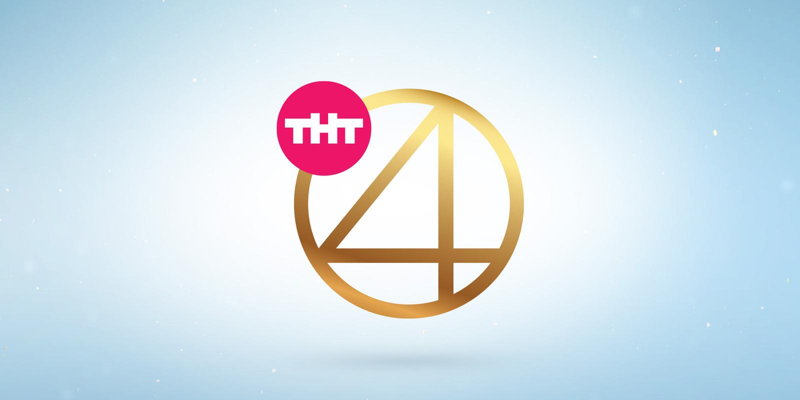 ТНТ4 начал вещать в сети «Ростелекома»