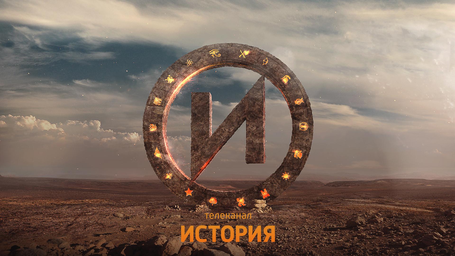 Cмотрите фильмы от канала «История» 21 мая в парке «Россия — Моя история»