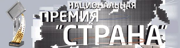 Стартует седьмая Национальная премия «СТРАНА» — 2016