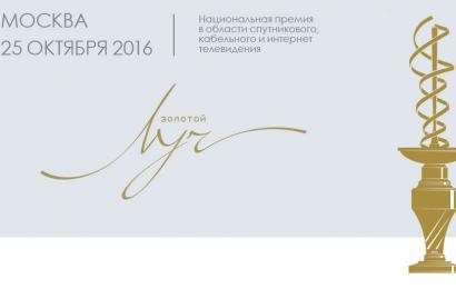 Номинации Национальной премии в области спутникового, кабельного и интернет телевидения «Золотой луч»