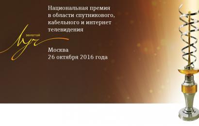 Продолжается прием заявок на соискание Премии «Золотой луч»