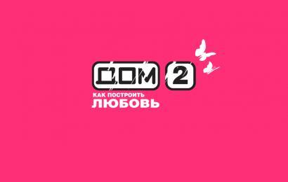Совладелец Comedy Club Production Александр Карманов будет продавать рекламное время «Дома-2»