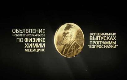 Узнайте первыми — кто получит Нобелевскую премию