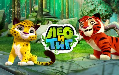 «Лео и Тиг» – главная мультпремьера осени!