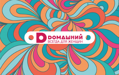 Премьера «Dомашнего» покорила Россию!
