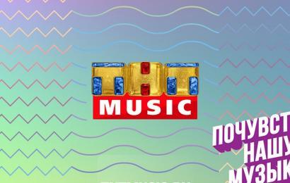 Новая онлайн-радиостанция от ТНТ Music