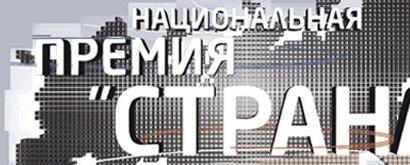 """Продлен прием заявок на участие в Национальной Премии """"Страна"""""""
