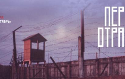 """Премьера документального фильма """"Пермь-36. Отражение"""""""