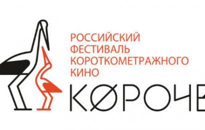 Победители фестиваля короткометражного кино «Короче» вошли в лонг-лист премии «Золотой орел»