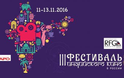 C 11 по 13 ноября в кинотеатре «КАРО 9 Атриум» пройдет фестиваль индийского кино