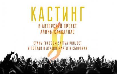 Проект Sattva Project ищет вокалистку вместе с Савельевой и Чеважевской