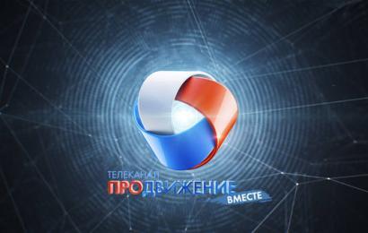 Канал «Продвижение» запустил новый спутниковый дубль вещания для зрителей восточных регионов страны