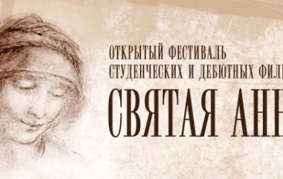 """Начался прием заявок на участие в фестивале """"Святая Анна"""""""