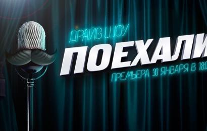 На «Авторадио» стартует драйв-шоу «Поехали»