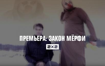 2х2 впервые покажет российский youtube-сериал в эфире!