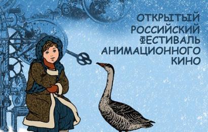 Стартовал ХХII Открытый российский фестиваль анимационного кино