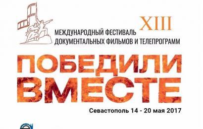 Фестиваль «ПОБЕДИЛИ ВМЕСТЕ»  продолжает прием заявок
