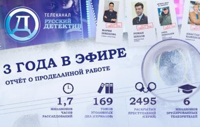 «Русский детектив» – 3 года в эфире!