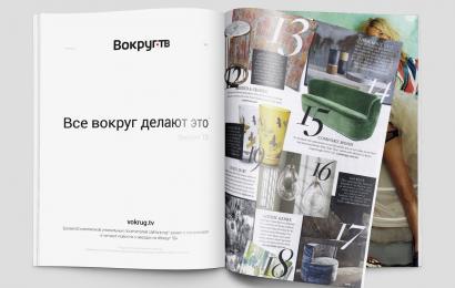 Телегид №1 в Рунете «Вокруг ТВ» провел ребрендинг