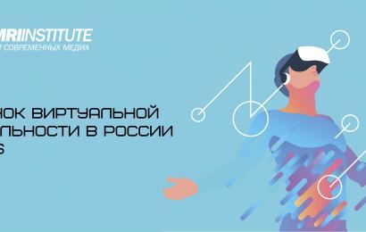 Институт современных медиа подготовил отчет «Рынок виртуальной реальности в России 2016»