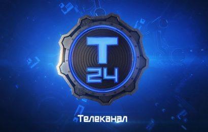 Телеканал «Т24» переходит в формат 16:9 и на стереозвук