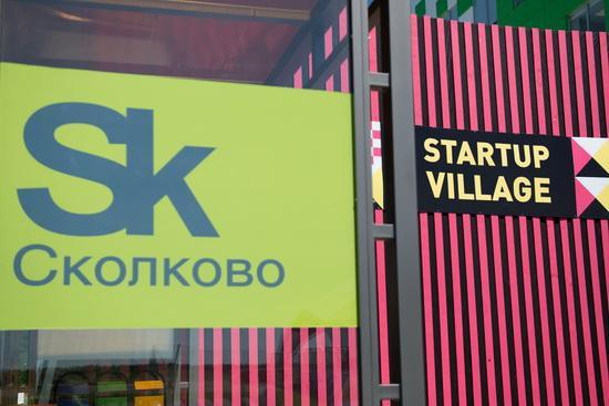 Фестиваль «Короче» на Startup Village в Сколково