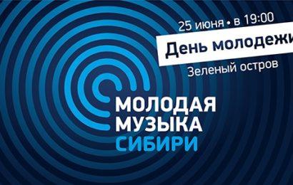 «Радио Сибирь» призывает в День молодёжи «слушать своих»