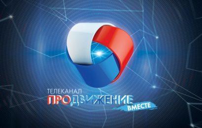 Телеканал «Продвижение» расширяет сеть эфирного вещания