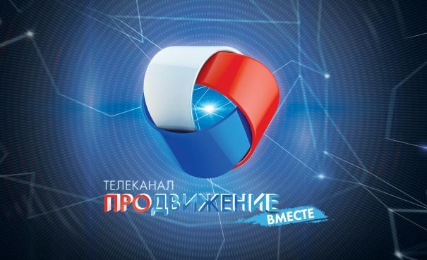 Телеканал «Продвижение» расширяет сеть партнерского вещания в городах России