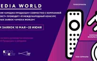 Завершился приём заявок на I-ый Международный сценарный конкурс AMEDIA WORLD