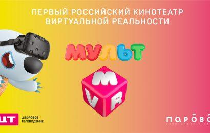В России появится первый виртуальный кинотеатр «Мульт VR»