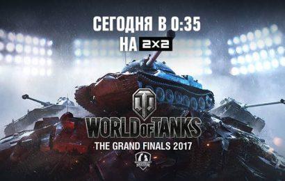 2х2 и World of Tanks: Гранд-финал с комментариями и подсказками