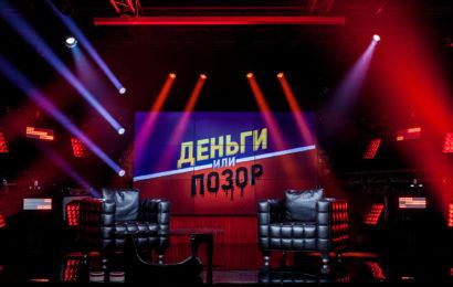На ТНТ4 выходит собственное шоу «Деньги или позор»