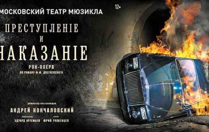 Последние спектакли рок-оперы «Преступление и наказание» пройдут в ДК Горбунова