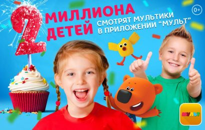 Детское мобильное приложение «МУЛЬТ» скачали уже более 2 000 000 раз!