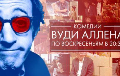 Телеканал «Продвижение» покажет лучшие комедии Вуди Аллена
