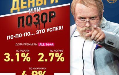 ТНТ4 с новым шоу вошел в десятку лучших телеканалов России