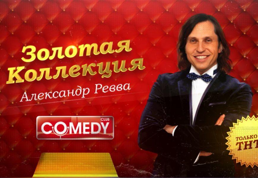 На ТНТ4 ЗАЙМУТСЯ ВОЗРОЖДЕНИЕМ ЛЕГЕНДАРНОГО ФОРМАТА