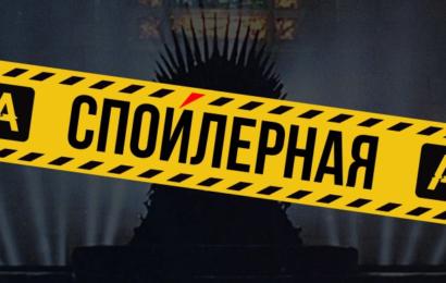 Амедиатека и ВКонтакте запускают новое рекап-шоу о сериалах «Спойлерная»