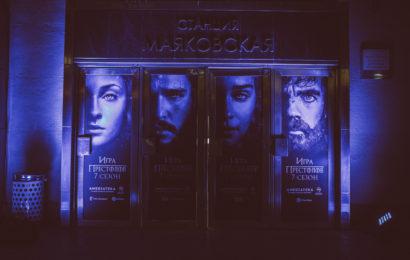 Герои и поклонники «Игры престолов» спустились в метро