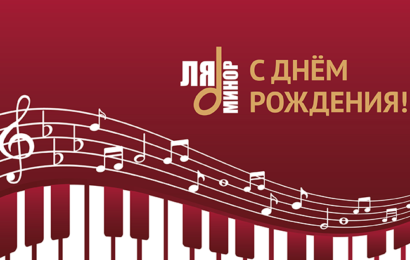 """Телеканал """"Ля-минор ТВ"""" – 11 лет в эфире!"""