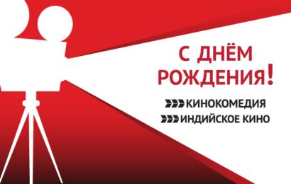 1 июля телеканалы «КИНОКОМЕДИЯ» и «ИНДИЙСКОЕ КИНО» отметили свой 11-й День рождения