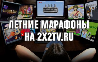 2х2 запустил онлайн-трансляцию на своем сайте