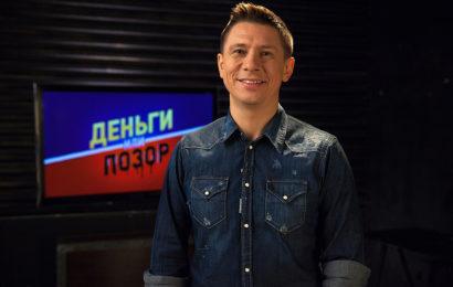 Новое комедийное шоу ТНТ4 «Деньги или позор»