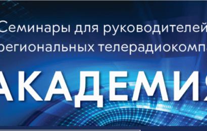 Управление ТВ-брендом и интеграция в соцсети – на семинаре Академии НАТ
