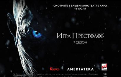 «Игра престолов» на больших экранах – показы нового сезона в Каро!
