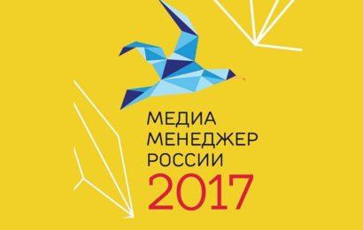 Топ-менеджеры «Газпром-медиа» вошли в число лучших медиа-менеджеров России