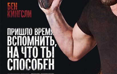 SAVE THE DATE: специальный показ фильма «Охранник»